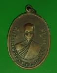 16423 เหรียญหลวงพ่อเชิด วัดเขาดิน ฉะเชิงเทรา ปี 2516 เนื้อทองแดง 25