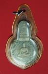16499 เหรียญพระพุทธมงคลนายก วัดวังกระโจม นครนายก ปี 2512 ชุบนิเกิล 35