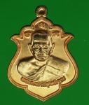 16529 เหรียญเจ้าคุณฟู วัดบางสมัคร หมายเลขเหรียญ 1265 ฉะเชิงเทรา 25
