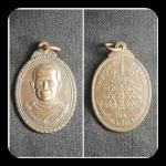 เหรียญหลวงพ่อสุรินทร์ วัดบางกุฎีทอง รุ่น1 อาจารย์ หลวงพ่อชำนาญ