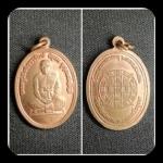เหรียญหลวงพ่ออุดม วัดพิชัยสงคราม รุ่นฉลองอายุ 6 รอบ (ขายแล้ว)