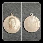 เหรียญหลวงพ่อหญีต วัดบางหมาก ปี2524 สวย