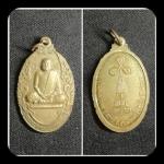 เหรียญหลวงปู่ขาว พุทธรักขิตโต วัดป่าคูณคำ 2555