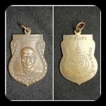 เหรียญหลวงพ่อบางวัดสโมสรปี2548