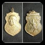 เหรียญเลื่อนสมณศักดิ์ หลวงพ่อวราห์ วัดโพธิ์ทอง