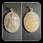 เหรียญหลวงปู่เนย วัดโนนแสนคำ ปี2537สวย
