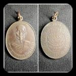 เหรียญหลวงพ่อสาลี วัดสองพี่น้อง รุ่นแรก สวย