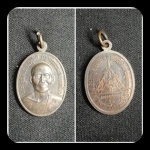 เหรียญญาท่านเกษม วัดเกษมสำราญ ปี2554