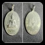 เหรียญพระพุทธรูปใหญ่ องค์ศักดิ์สิทธิ์ วัดยางเครื่อง ปี2517