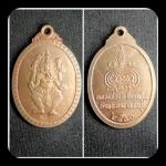 เหรียญพระพิฆเณศร์ หลวงพ่อแล วัดพระทรง