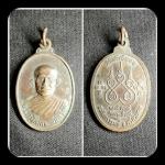 เหรียญหลวงพ่อเพ็งจันทรังษี วัดโพธิ์ศรีละทาย รุ่นแรก