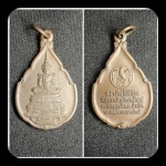 เหรียญพระแก้วมรกต พิธีเปิดธนาคารกรุงไทย ปี 2525 หลวงปู่ดู่ปลุกเสก