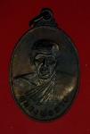 16543 เหรียญหลวงพ่อฉาบ วัดศรีสาคร สิงห์บุรี ปี 2539 เนื้อทองแดง 82