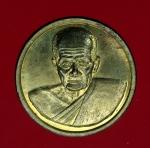 16550 เหรียญหลวงพ่อบุญมี วัดสระประสานสุข อุบลราชธานี ปี 2537 เนื้อทองเหลือง 93