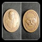 เหรียญอาจารย์ภัตร อริโย วัดนาทวี รุ่นหน้าผากเสือ