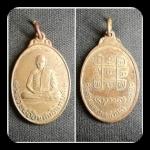เหรียญหลวงพ่ออินสม วัดศาลาดอน ปี2516