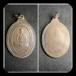 เหรียญหลวพ่อทิม วัดพระขาว รุ่นพิเศษ ปี2534