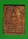 16557 พระสมเด็จวัดโพธิ์ท่าเตียน กรุงเทพ เนื้อดิน 9.1