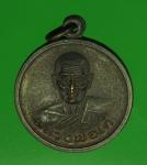 16565 เหรียยอนุสรณ์ 100 ปี หลวงพ่อเต๋คงทอง วัดสามง่าม นครปฐม 36