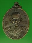 16566 เหรียญหลวงปู่อ่อน วัดเนินมะเกลือ พิษณุโลก เนื้อทองแดง 54