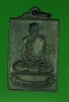 16580 เหรียญหลวงปู่มั่น วัดป่าสุทธาวาส สกลนคร 74
