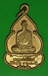 16589 เหรียญหลวงพ่อวิริยังค์ วัดธรรมมงคล ออกวัดบ้านขวาง ร้อยเอ็ด ปี 2536 เนื้อทอ