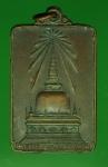 16593 เหรียญพระบรมธาตุ นครศรีธรรมราช ปี 2522 เนื้อทองแดง 39