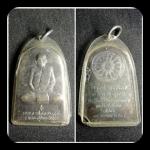 เหรียญหลวงตาพวง วัดป่าศรีสุนทร รุ่นสร้างพระธรรมจักร ปี 2538 (ขายแล้ว)