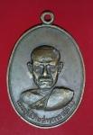 16616 เหรียญหลวงพ่ออ่อน วัดตลาด หนองเรือ ขอนแก่น ปี 2518 เนื้อทองแดง 23