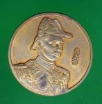 16622 เหรียญในหลวงรัชกาลที่  5 ที่ระลึกจัดทำนิทัศการ บล็อกกองกษาปณ์ 5