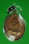 16629 เหรียญหลวงพ่อคง วัดบางกะพ้อม สมุทสงคราม ปี 2519 เนื้อทองแดง 78