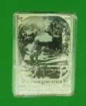 16637 รูปถ่ายอัดกระจกหลวงพ่อผัน หลวงพ่ออินทร์ วัดสุนทรประดิษฐ์ พิษณุโลก 4