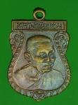 16638 เหรียญเสมา หลวงพ่อแช่ม วัดดอนยายหอม นครปฐม 36