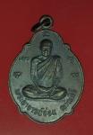16653 เหรียญอาจารย์อ่อน วัดจันทิยาราม อุดรธานี เนื้อทองแดง 90
