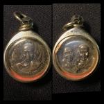 เหรียญเศรษฐีหลวงตามหาบัว วัดป่าบ้านตาด ปี2547