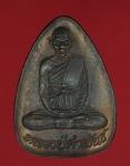 16692 เหรียญหลวงปู่คำพันธ์ วัดธาตุมหาชัย นครพนม ไม่มีโค๊ต 37