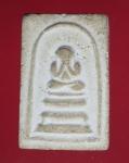 16741 พระสมเด็จปิดตา ไม่ทราบที่ หลังพระพุทธ เนื้อผง 9