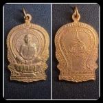 เหรียญนั่งพานหลวงปู่วิเวียร วัดดวงแข