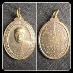 เหรียญหลวงปู่ถ้ำ วัดเขาฉะอางโอน รุ่นแรก