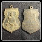 เหรียญหลวงพ่อแก้ว วัดลาดปทุมคงคาราม ปี2517