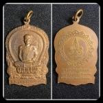 เหรียญนั่งพานหลวงปู่ม่น วัดเนินตามาก รุ่นแรก ปี2535