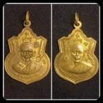 เหรียญ 2 อาจารย์วัดประดู่ พระมหาสุรศักดิ์ปลุกเสก หายาก