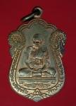16801 เหรียญหลวงพ่อคูณ รุ่นคำคูณมรดกไทย ปี 2536 นครราชสีมา 38.1