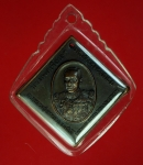 16805 เหรียญเสด็จในกรมหลวงชุมพรเขตอุดมศักดิ์ วันกองทัพเรือ ปี 2546 เนื้อทองแดง 5