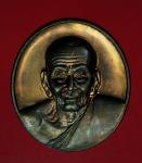 16806 เหรียญหลวงพ่อ รุ่นกฐินรวมใจ ปี 2542 (อาจารย์นองวัดทรายขาวปลุกเสก) 11