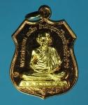 16821 เหรียญหลวงพ่อเกษม สุสานไตรลักษ์ ลำปาง 70