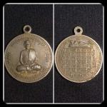 เหรียญหลวงพ่อทวี วัดโรงช้าง ปี18