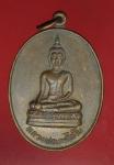 16836 เหรียญหลวงพ่อเกศไชโย วัดโชโยวรวิหาร อ่างทอง 89