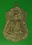16874 เหรียญหลวงพ่อผัน วัดราษฏร์เจริญ สระบุรี เนื้อทองแดง 81