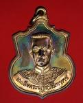 16882 เหรียญสมเด็จพระนเรศวรมหาราช 'สู้' ซองเดิม 5